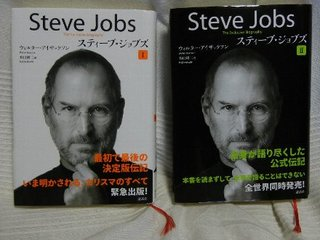 Steve_Jobs_books.jpg